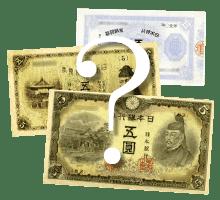5円札はいつまで発行