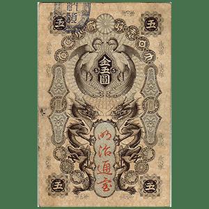 大黒5円札
