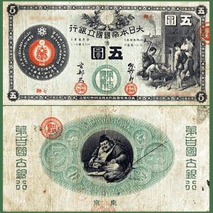 中央武内5円札