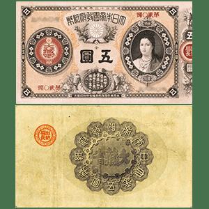 透かし大黒5円札