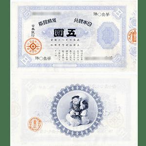 大正武内5円札