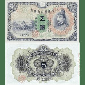 彩紋5円札