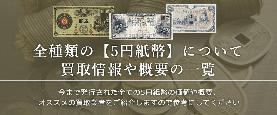 5円紙幣の価値と概要、おすすめ買い取り業者を紹介します!