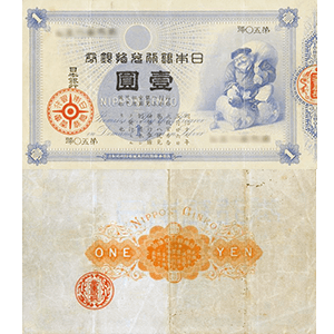 大黒1円札