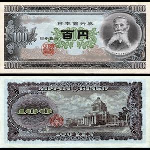 板垣退助100円紙幣