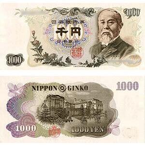伊藤博文1000円紙幣