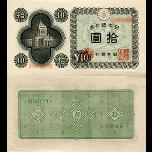 日本銀行券A号10円(国会議事堂10円紙幣)