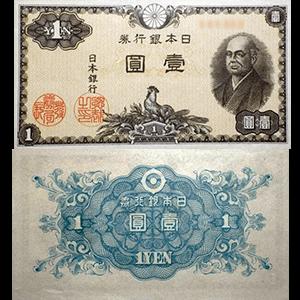 日本銀行券A号1円(二宮1円紙幣)
