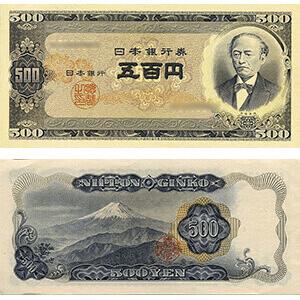岩倉具視500円