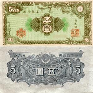 日本銀行券A号5円(彩文5円紙幣)