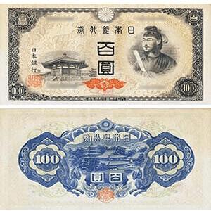 聖徳太子100円紙幣