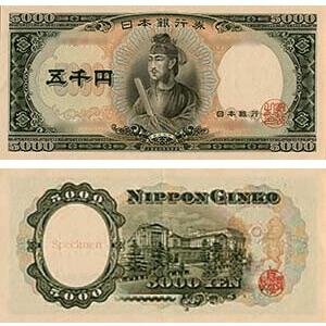 聖徳太子5000円紙幣