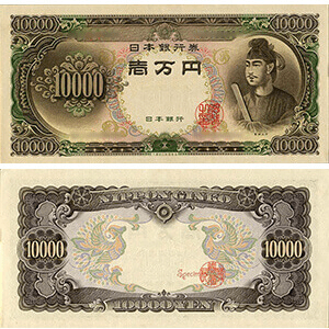 聖徳太子10000円紙幣