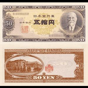 日本銀行券B号50円(高橋是清50円紙幣)
