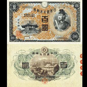 兌換券100円札