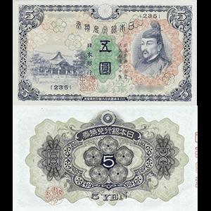 兌換券5円札