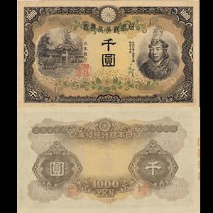 兌換券甲号1000円札