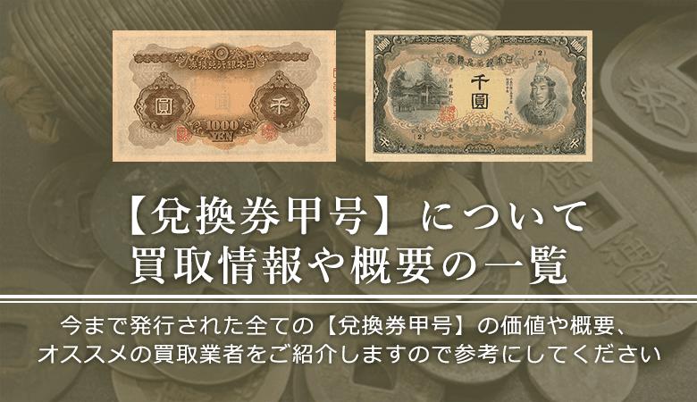 兌換券甲号の価値と概要、おすすめ買い取り業者を紹介します!