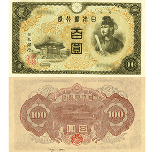 不換紙幣100円札