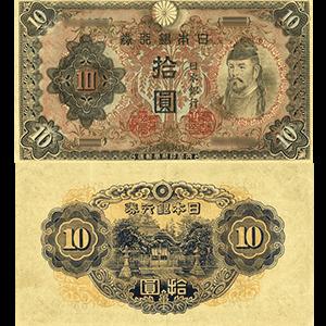 不換紙幣10円札