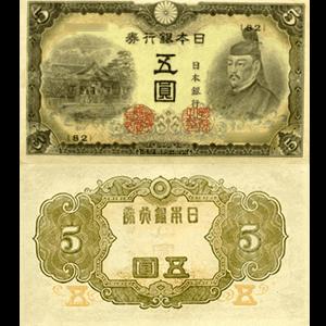 不換紙幣5円札