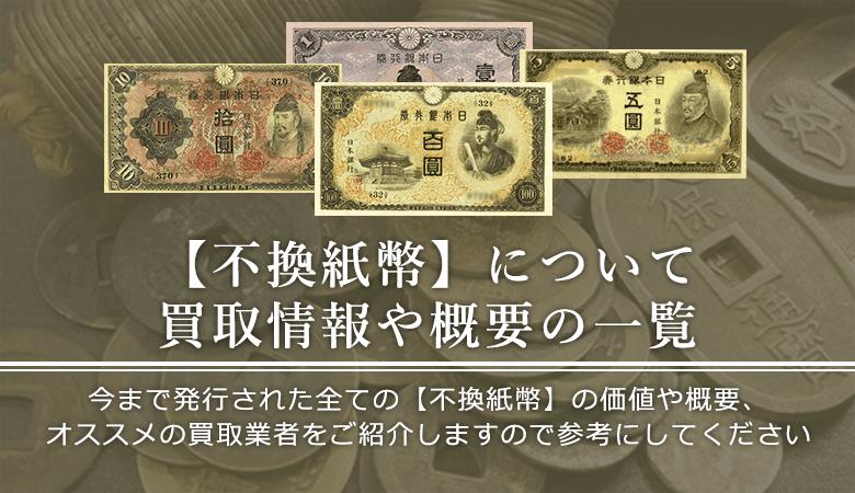 不換紙幣の価値と概要、おすすめ買い取り業者を紹介します!