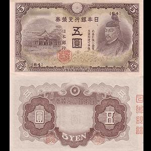 改正兌換券5円札