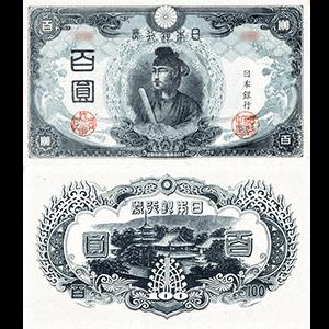 改正不換紙幣100円札
