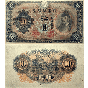改正不換紙幣10円札