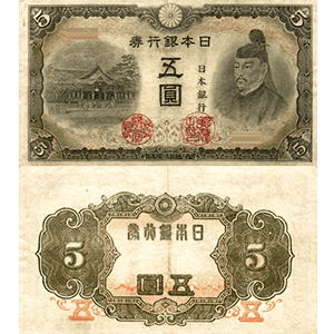 改正不換紙幣5円札