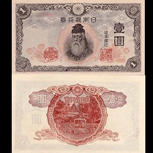 改正不換紙幣1円札