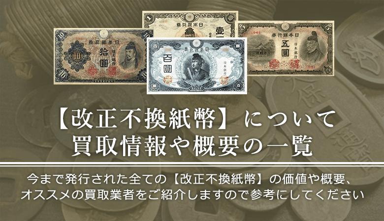 改正不換紙幣の価値と概要、おすすめ買い取り業者を紹介します!