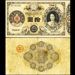 改造紙幣10円札