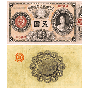 改造紙幣5円札