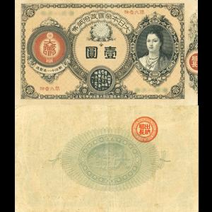 改造紙幣1円札