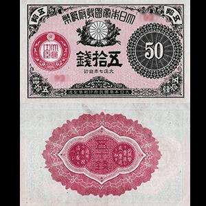 改造紙幣50銭札