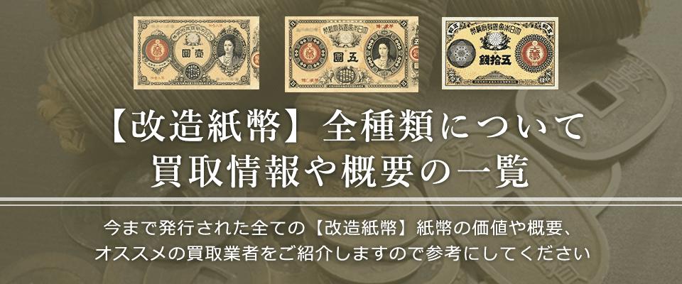 改造紙幣の価値と概要、おすすめ買い取り業者を紹介します!