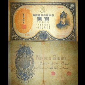 改造兌換銀行券100円札