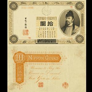 改造兌換銀行券10円札