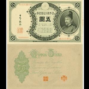 改造兌換銀行券5円札
