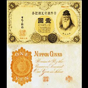 改造兌換銀行券1円札