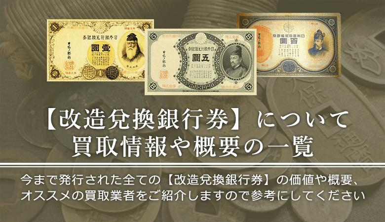 改造兌換銀行券の価値と概要、おすすめ買い取り業者を紹介します!