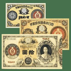 改造紙幣一覧