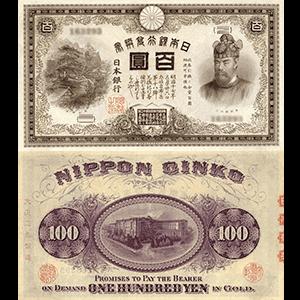 甲号兌換銀行券100円札