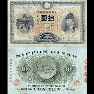 甲号兌換銀行券10円札