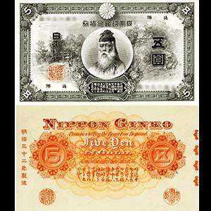 甲号兌換銀行券5円札