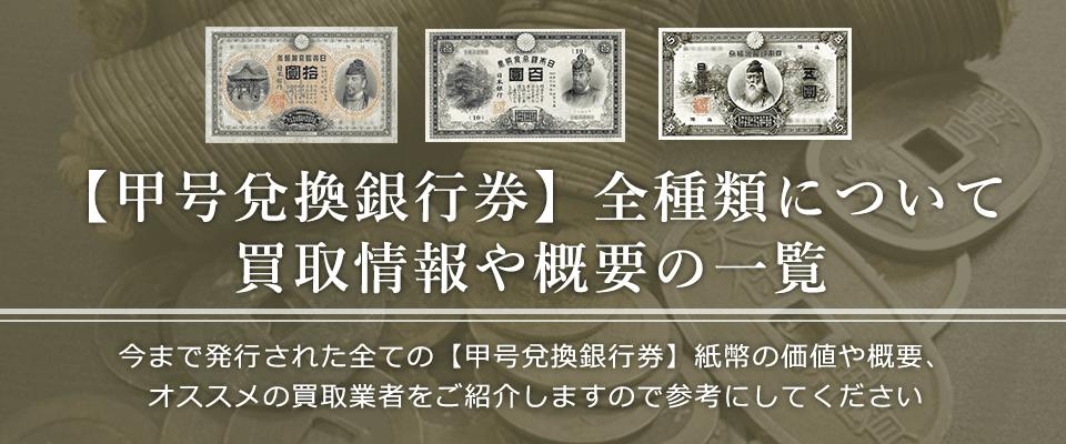 甲号兌換銀行券の価値と概要、おすすめ買い取り業者を紹介します!