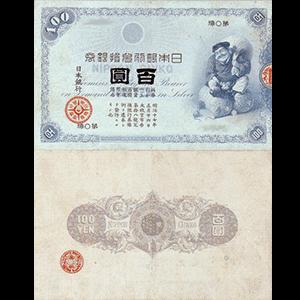 旧兌換銀行券100円札