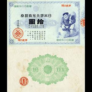 旧兌換銀行券10円札