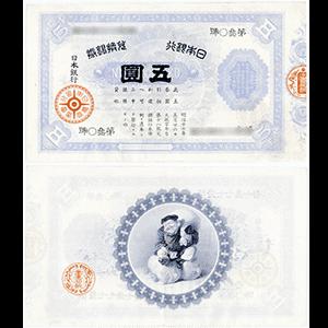 旧兌換銀行券5円札